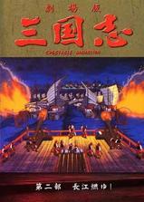 三国志:长江的燃烧海报