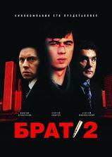 兄弟2海报