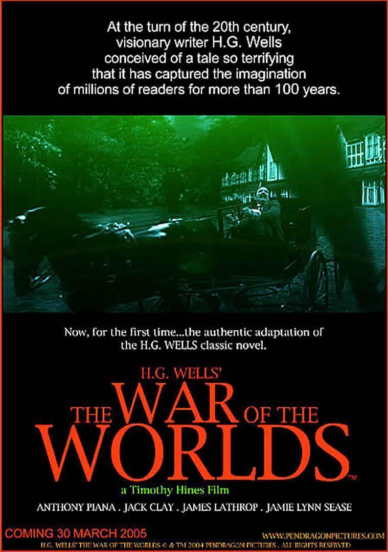 世界大战争