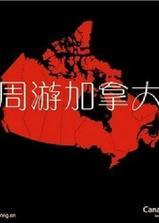 周游加拿大海报