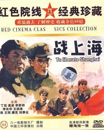 战上海海报