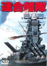 联合舰队海报