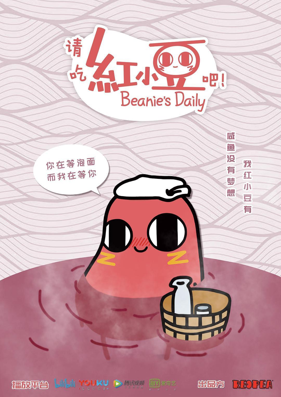 请吃红小豆吧!