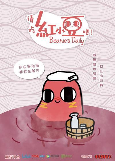 请吃红小豆吧!海报