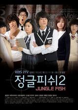 丛林的鱼2海报