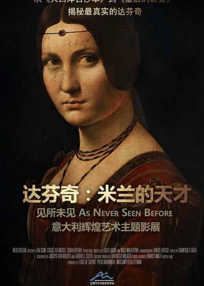 达芬奇:米兰的天才海报