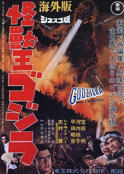 怪兽之王哥斯拉海报