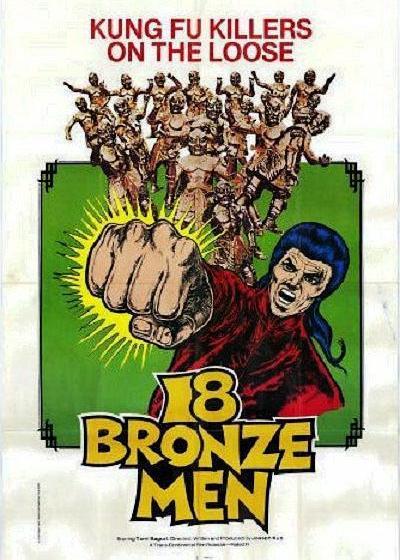 少林寺十八铜人海报