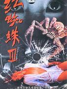 红蜘蛛3:水中花之粉红帝国