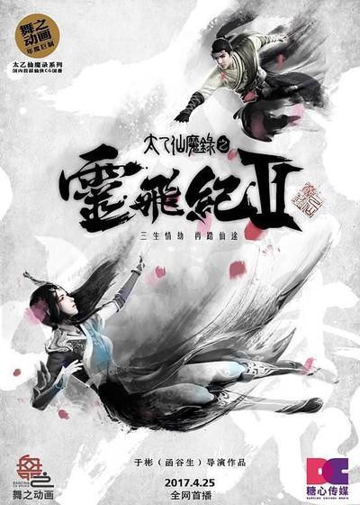 太乙仙魔录之灵飞纪 第二季海报