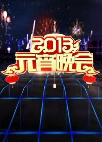 2013年中央电视台元宵晚会海报