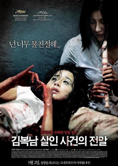 金福南杀人事件始末海报