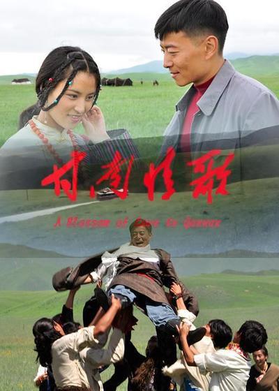 甘南情歌海报