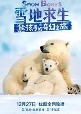 雪地求生:熊孩子的奇幻之旅海报
