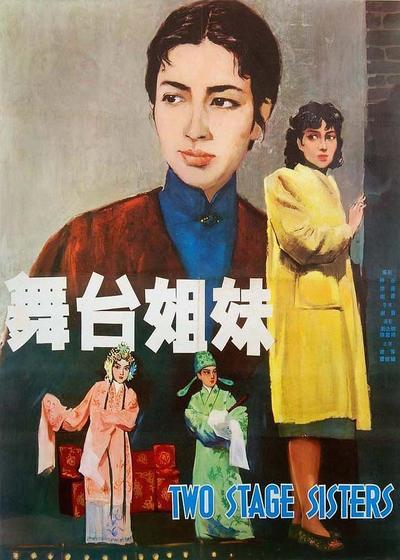 舞台姐妹海报