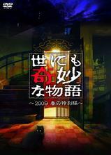 世界奇妙物语 2009春之特别篇海报