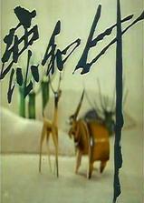 鹿和牛海报