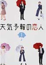 天气预报的情人海报