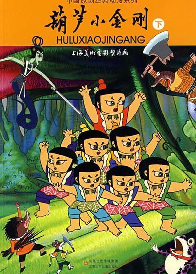 葫芦小金刚海报