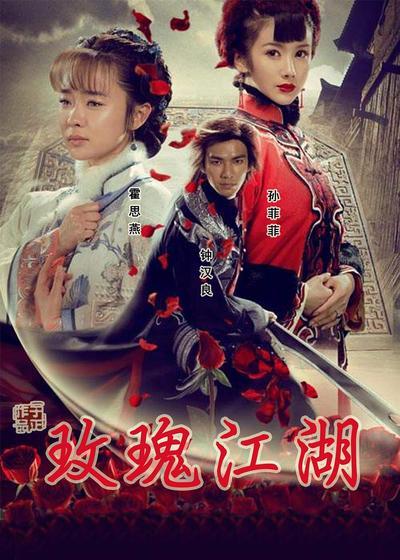 玫瑰江湖海报
