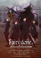 Fairy gone海报