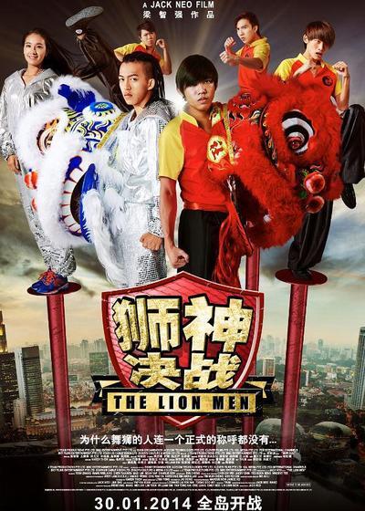 狮神决战海报