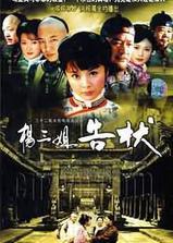 杨三姐告状海报
