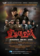 宜昌保卫战海报