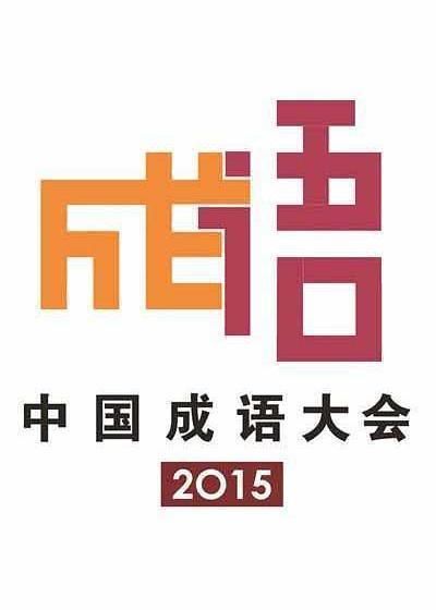 中国成语大会 第二季海报