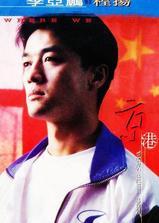 京港爱情线海报