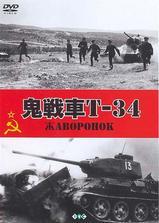 鬼战车T-34海报