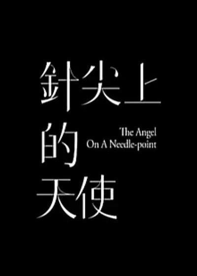 针尖上的天使海报