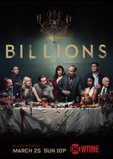 亿万 第三季海报