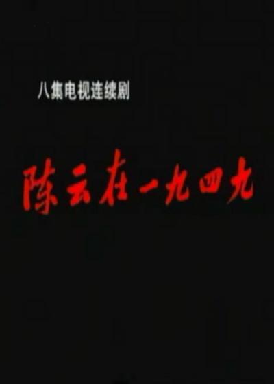 陈云在1949海报