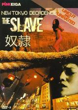 新堕落东京之奴隶海报