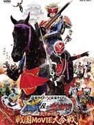 假面骑士×假面骑士 铠武 & Wizard 天下决胜之战国MOVIE大合战