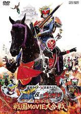假面骑士×假面骑士 铠武 & Wizard 天下决胜之战国MOVIE大合战海报
