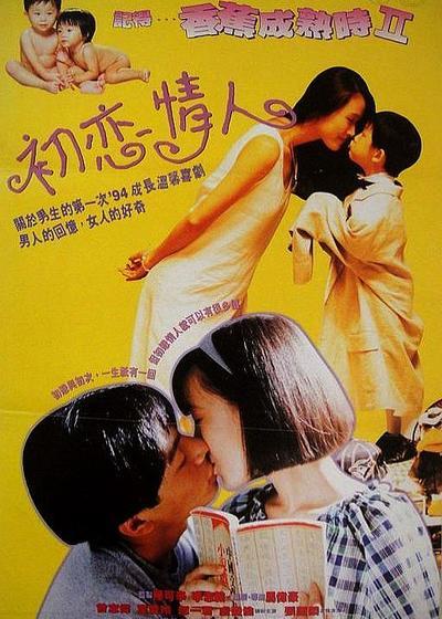 记得香蕉成熟时2:初恋情人海报
