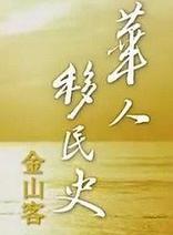 华人移民史:金山客