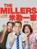 米勒一家 第二季