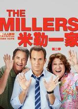 米勒一家 第二季海报