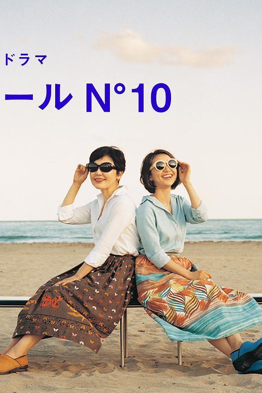 蔚蓝海岸 N°10