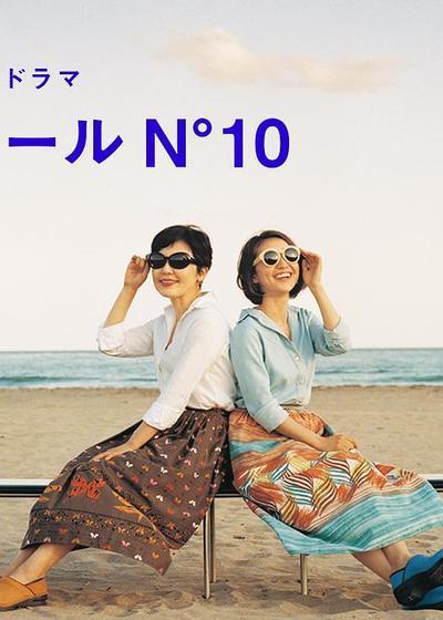 蔚蓝海岸 N°10海报