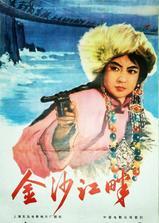 金沙江畔海报