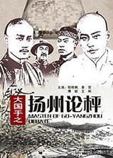 大国手之扬州论枰海报