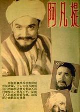 阿凡提海报