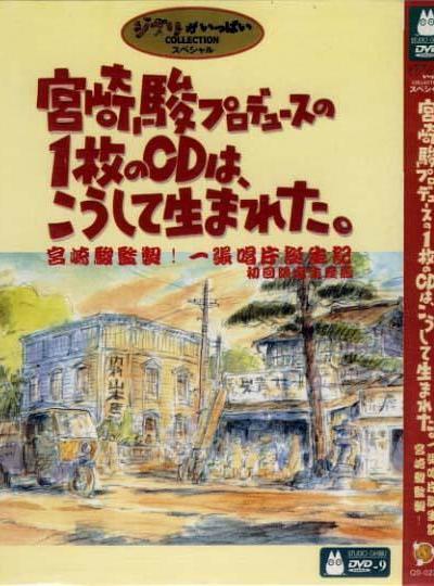 宫崎骏监制!一张唱片诞生记海报