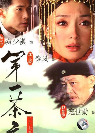 第一茶庄海报