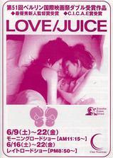 爱情果汁海报