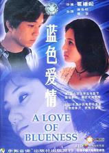 蓝色爱情海报